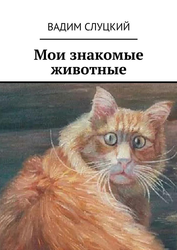 Вадим Слуцкий Мои знакомые животные бушлат короткий для 10 16 лет
