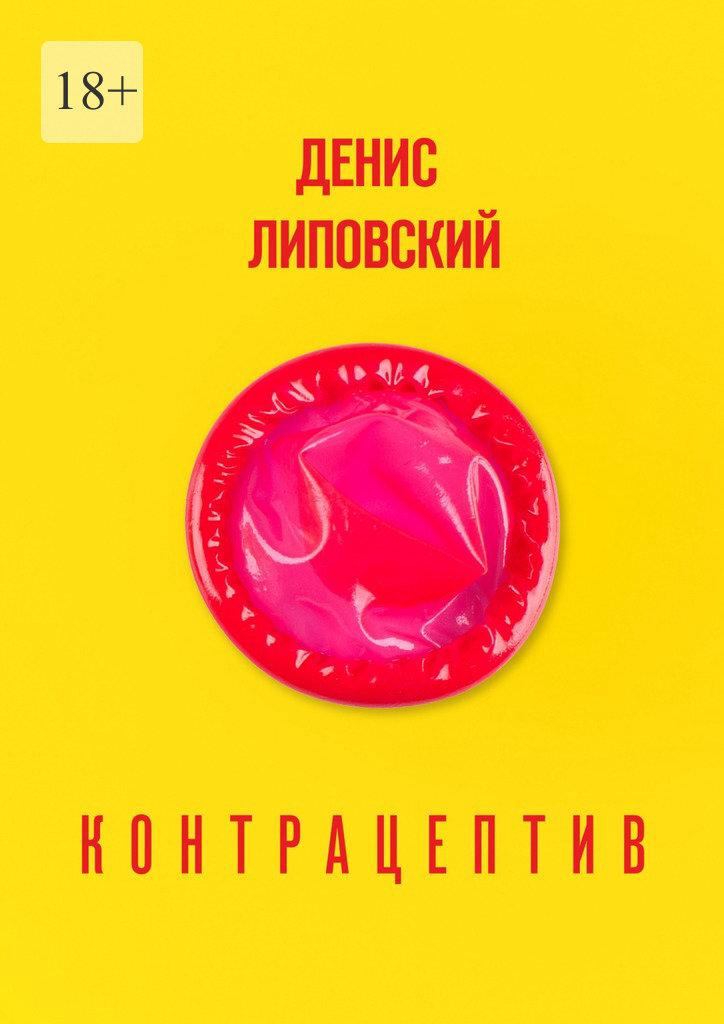 Денис Липовский Контрацептив артём андреевич шишкин смысл жизни то что ты так долго искал а
