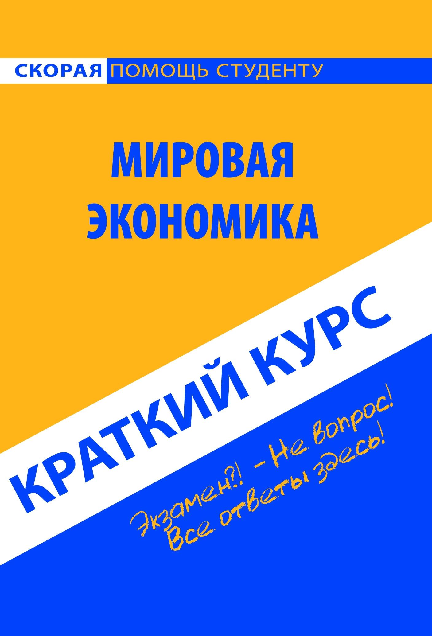 Мария Сергеевна Клочкова Мировая экономика. Краткий курс мировая экономика краткий курс