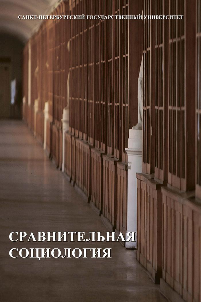 Коллектив авторов Сравнительная социология