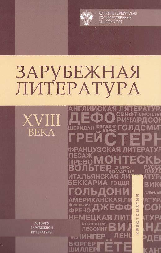 Коллектив авторов Зарубежная литература XVIII века. Хрестоматия цена