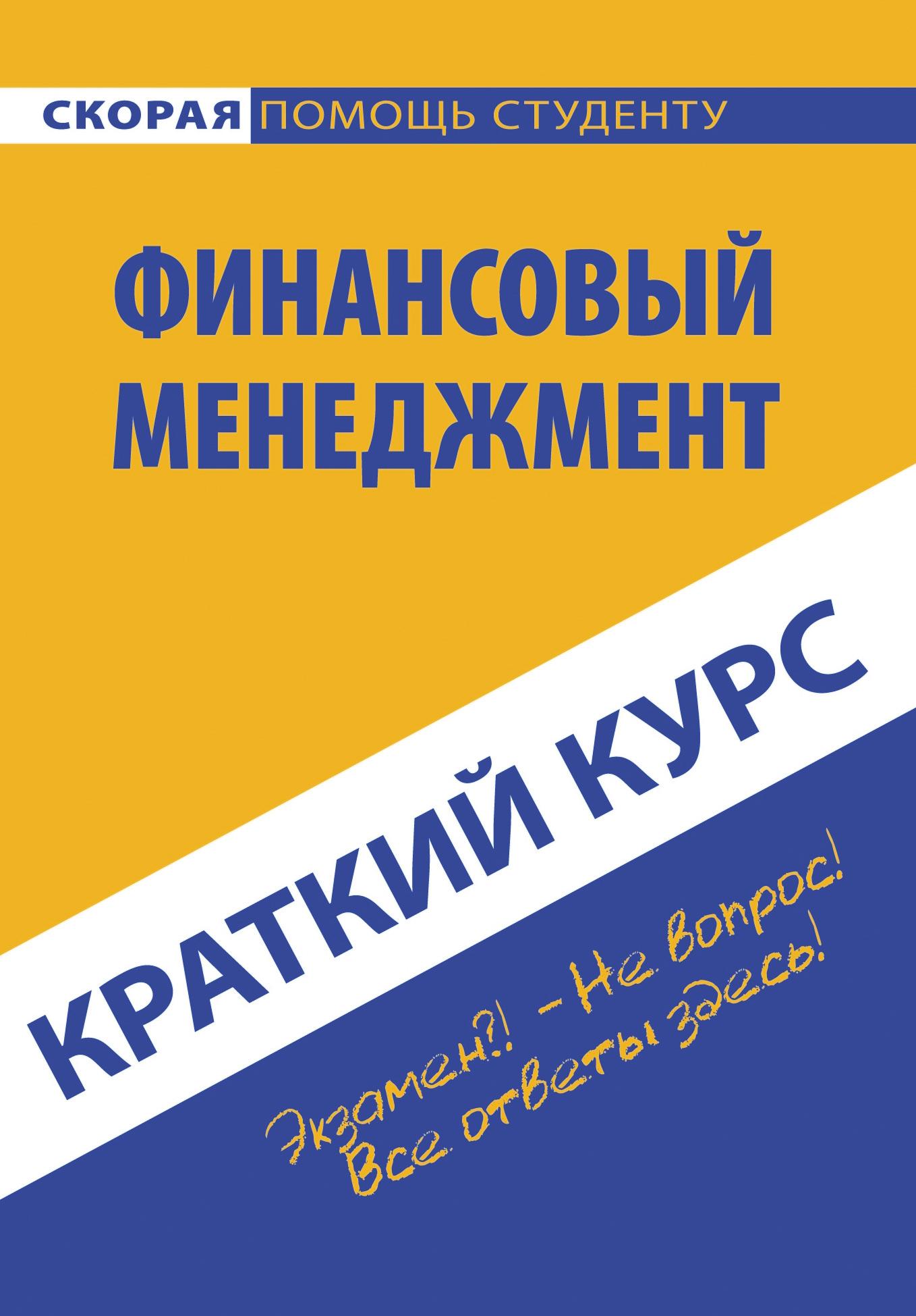 Коллектив авторов Краткий курс по финансовому менеджменту