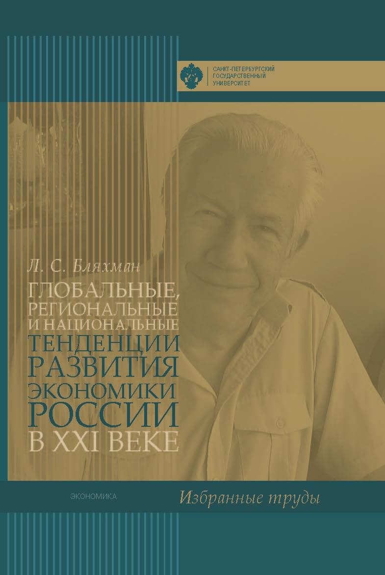 фото обложки издания Глобальные, региональные и национальные тенденции развития экономики России в XXI веке. Избранные труды