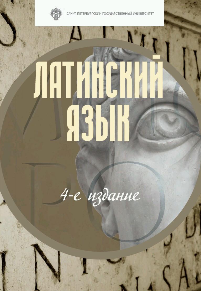 Ю. В. Откупщиков Латинский язык