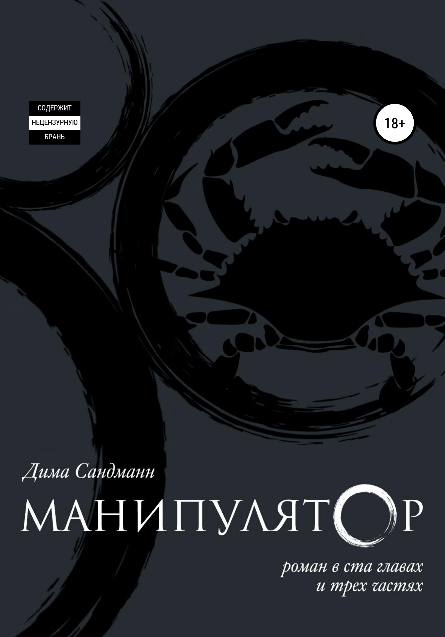 Дима Сандманн Манипулятор. Глава 044 дима сандманн манипулятор глава 009