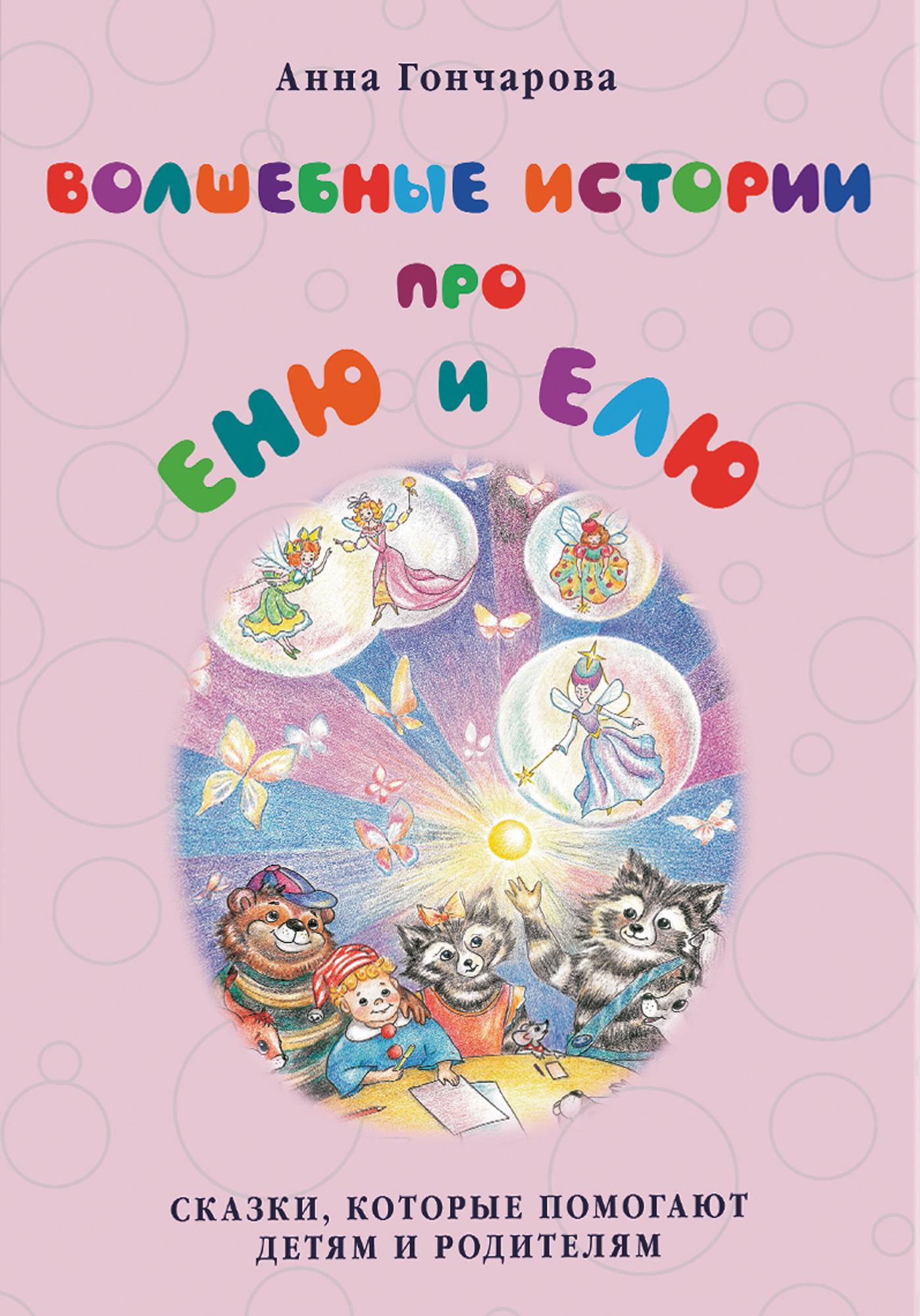 Анна Гончарова Волшебные истории про Еню и Елю