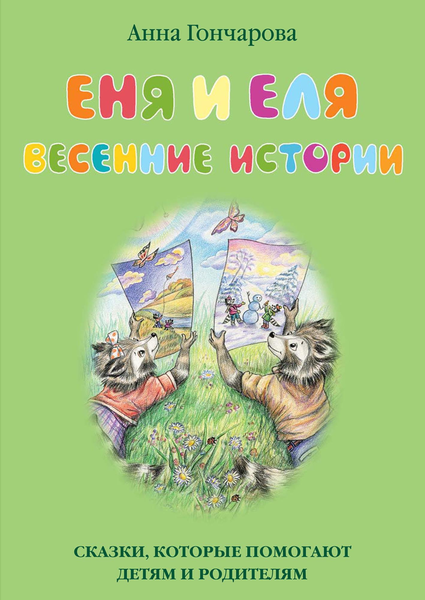 Анна Гончарова Еня и Еля. Весенние истории анна гончарова еня и еля весенние истории