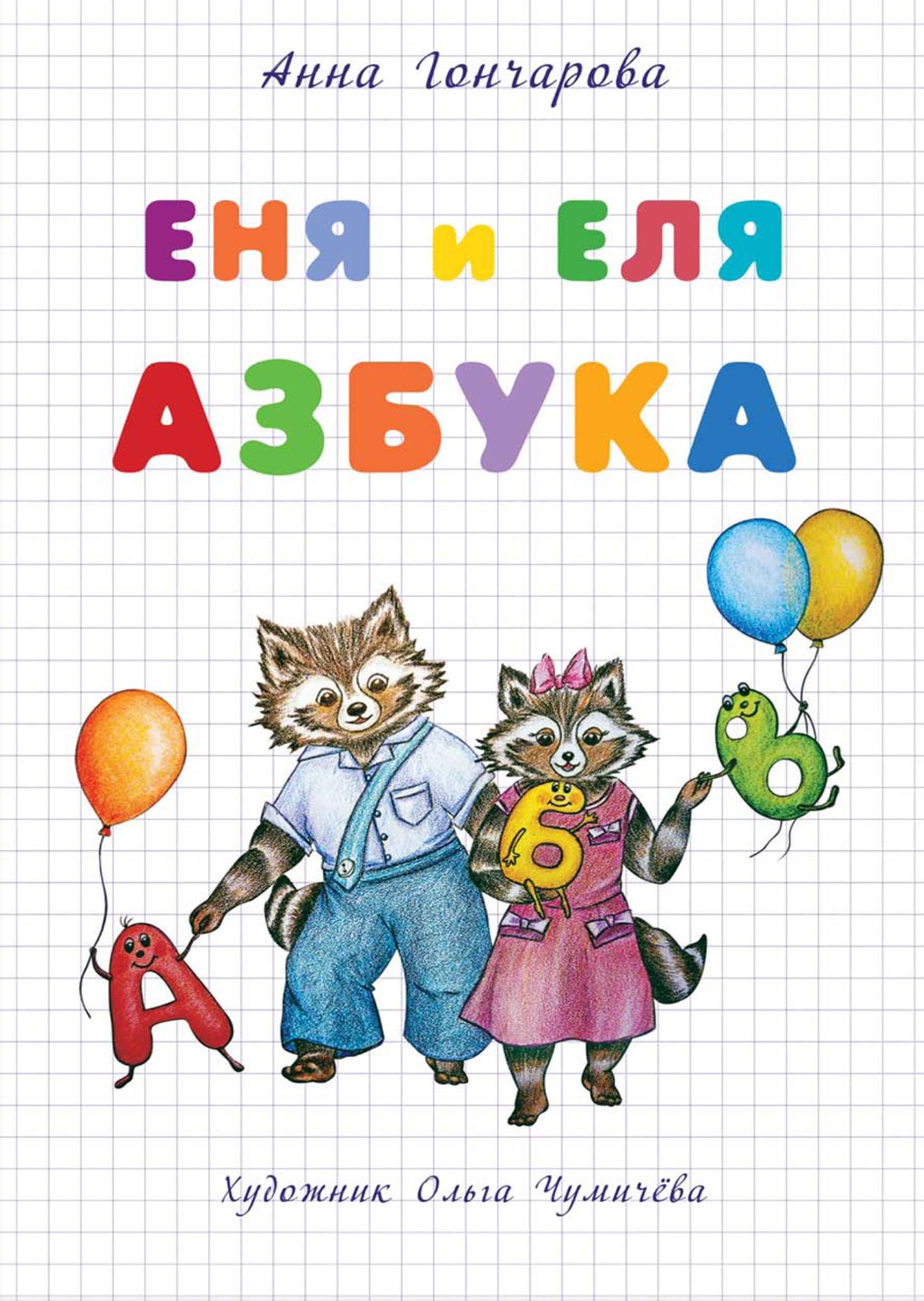 Анна Гончарова Еня и Еля. Азбука