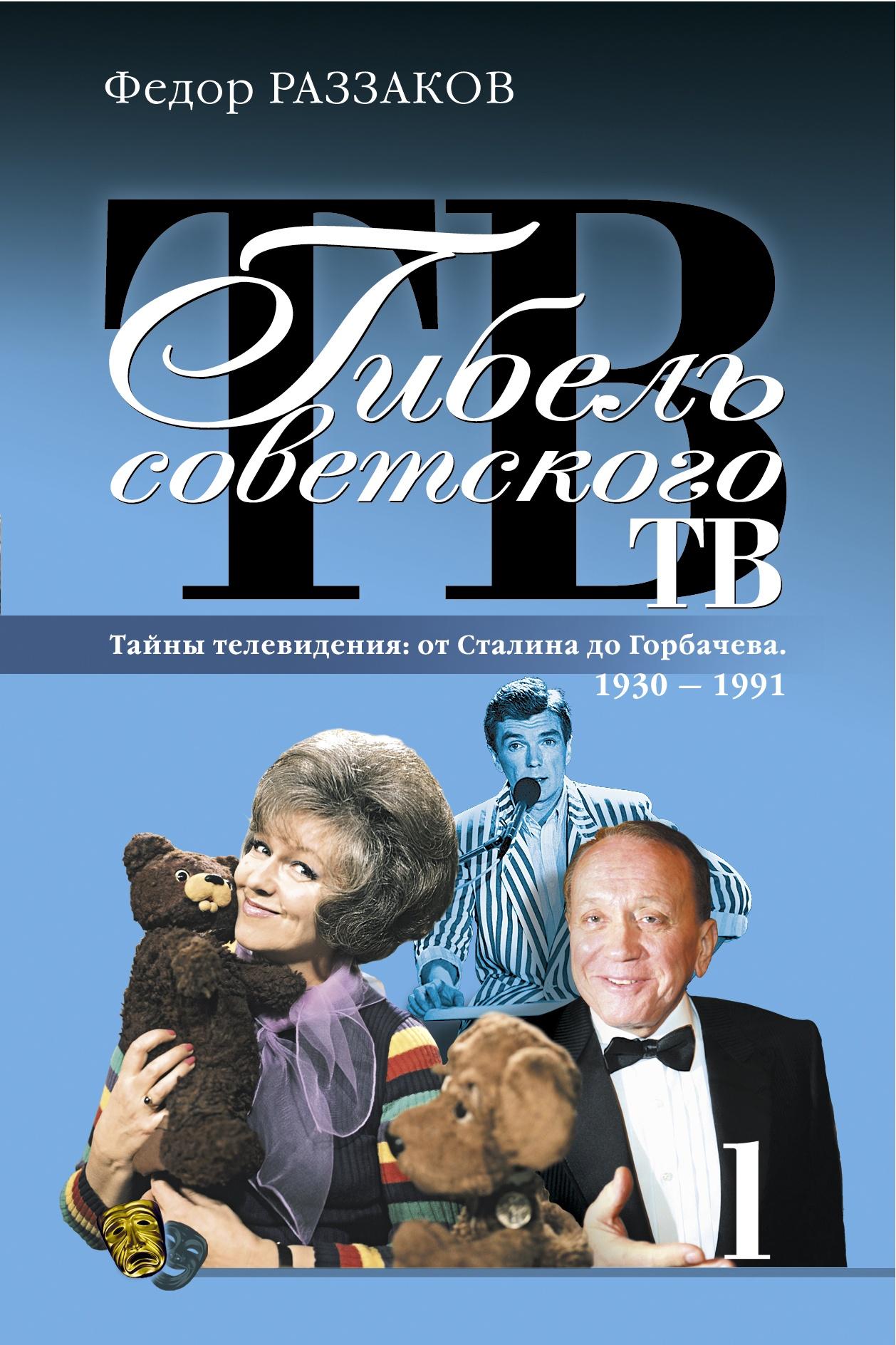Гибель советского ТВ