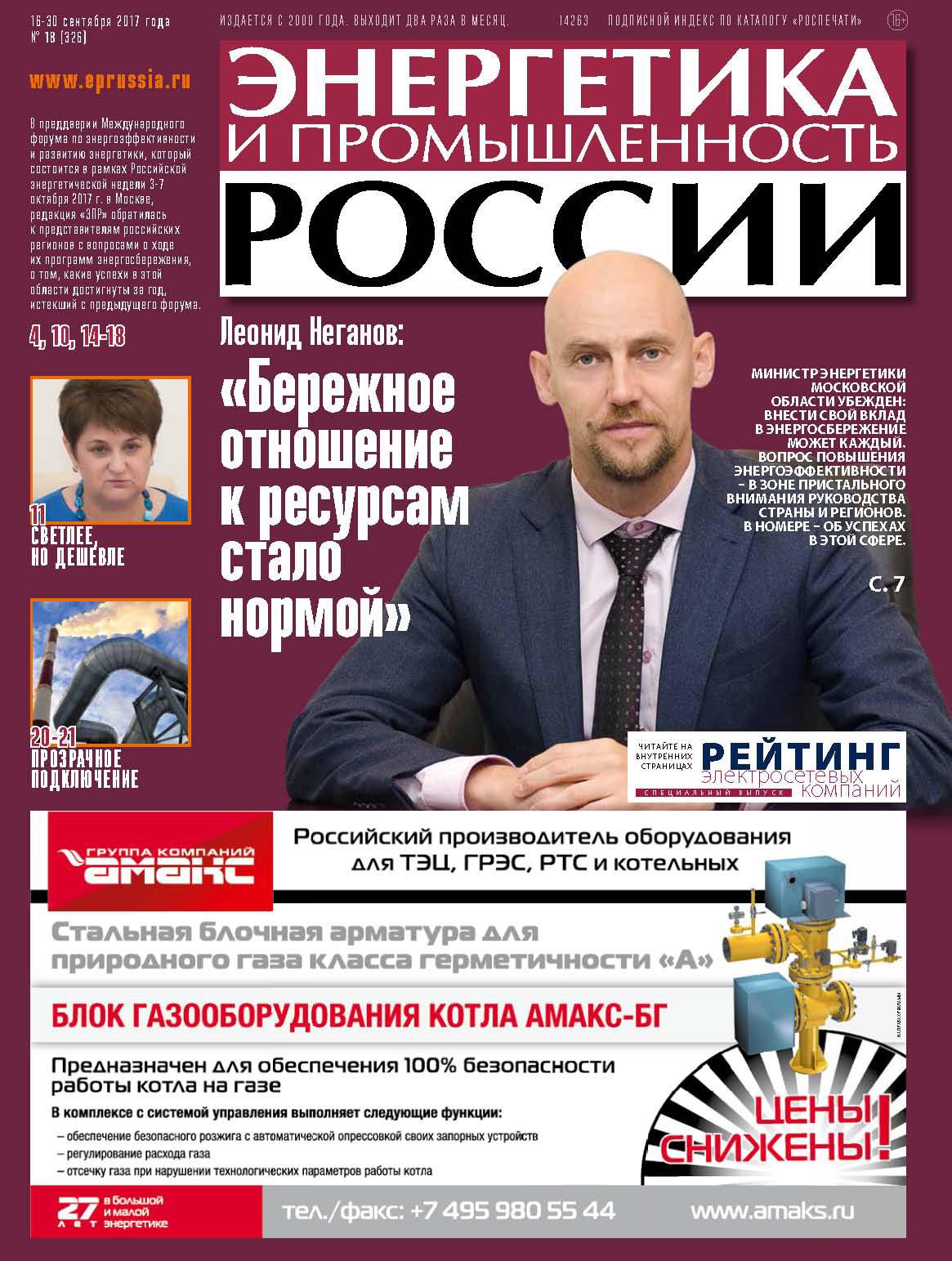 Отсутствует Энергетика и промышленность России №18 2017