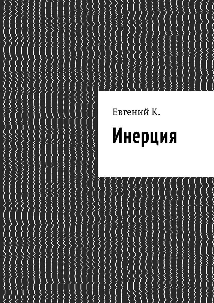 Евгений К. Инерция евгений меркулов когда мне 64