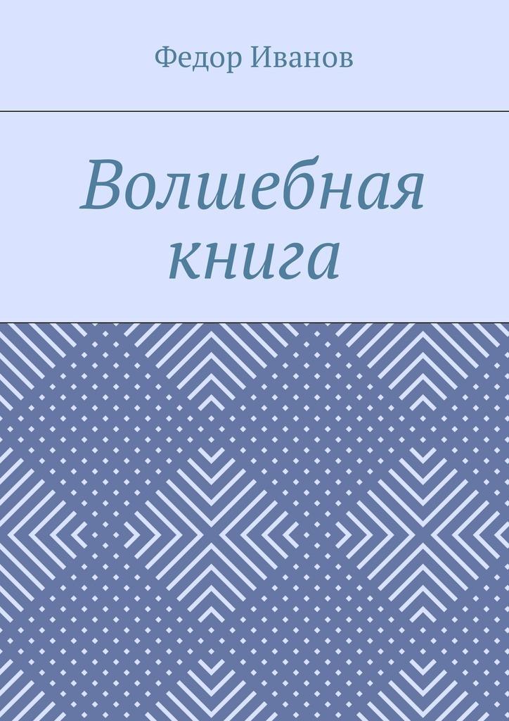 Федор Иванов Волшебная книга цена и фото