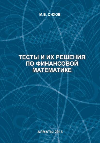 фото обложки издания Тесты и их решения по финансовой математике