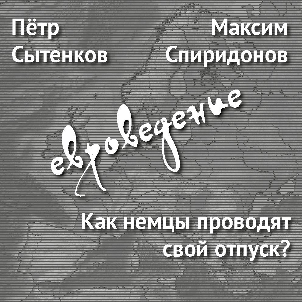 Максим Спиридонов Как немцы проводят свой отпуск? максим спиридонов место ироль религии в