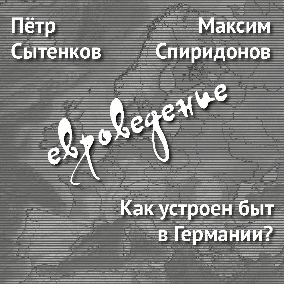 Максим Спиридонов Как устроен быт вГермании? сколько стоит авиабилет до германии