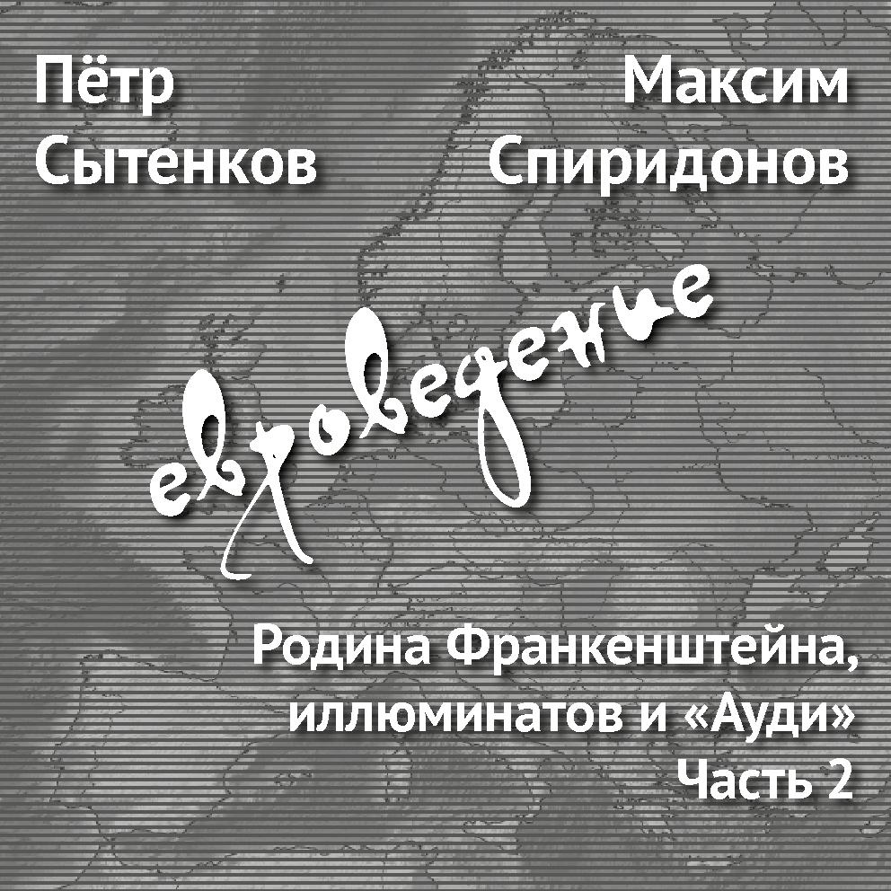 Максим Спиридонов Родина Франкенштейна, иллюминатов и«Ауди». Часть2