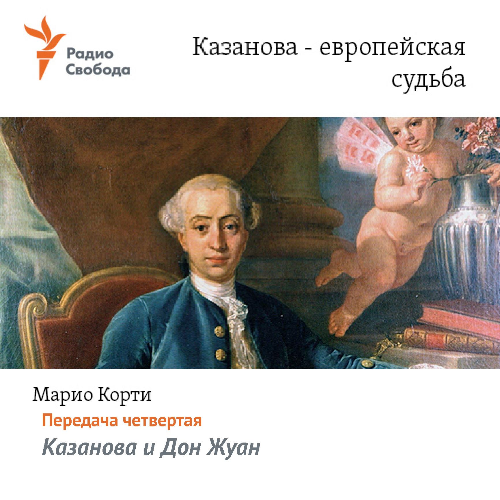 Марио Корти Казанова – европейская судьба. Передача четвертая – «Казанова и Дон Жуан» цена