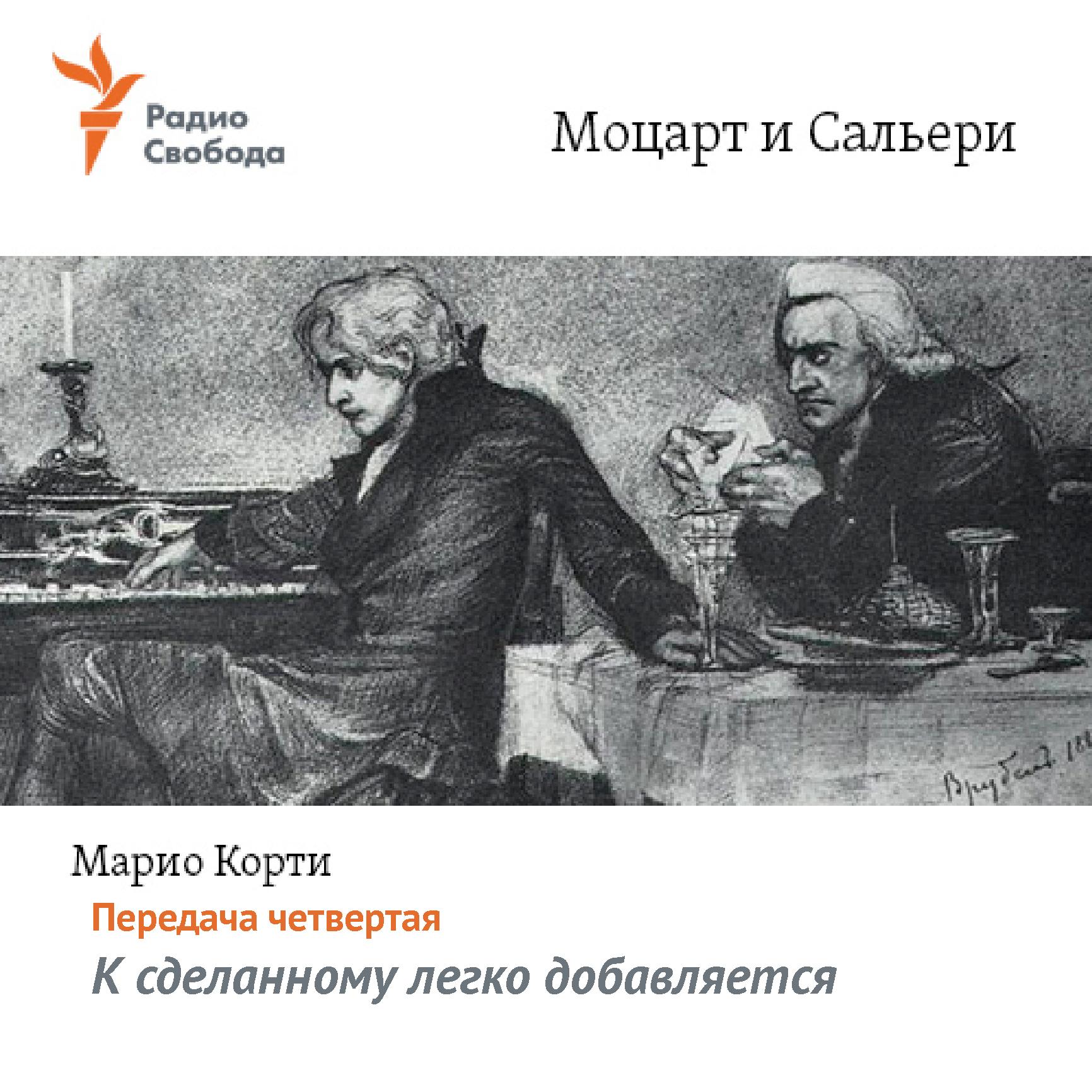 Марио Корти Моцарт и Сальери. Передача четвертая – К сделанному легко добавляется все цены