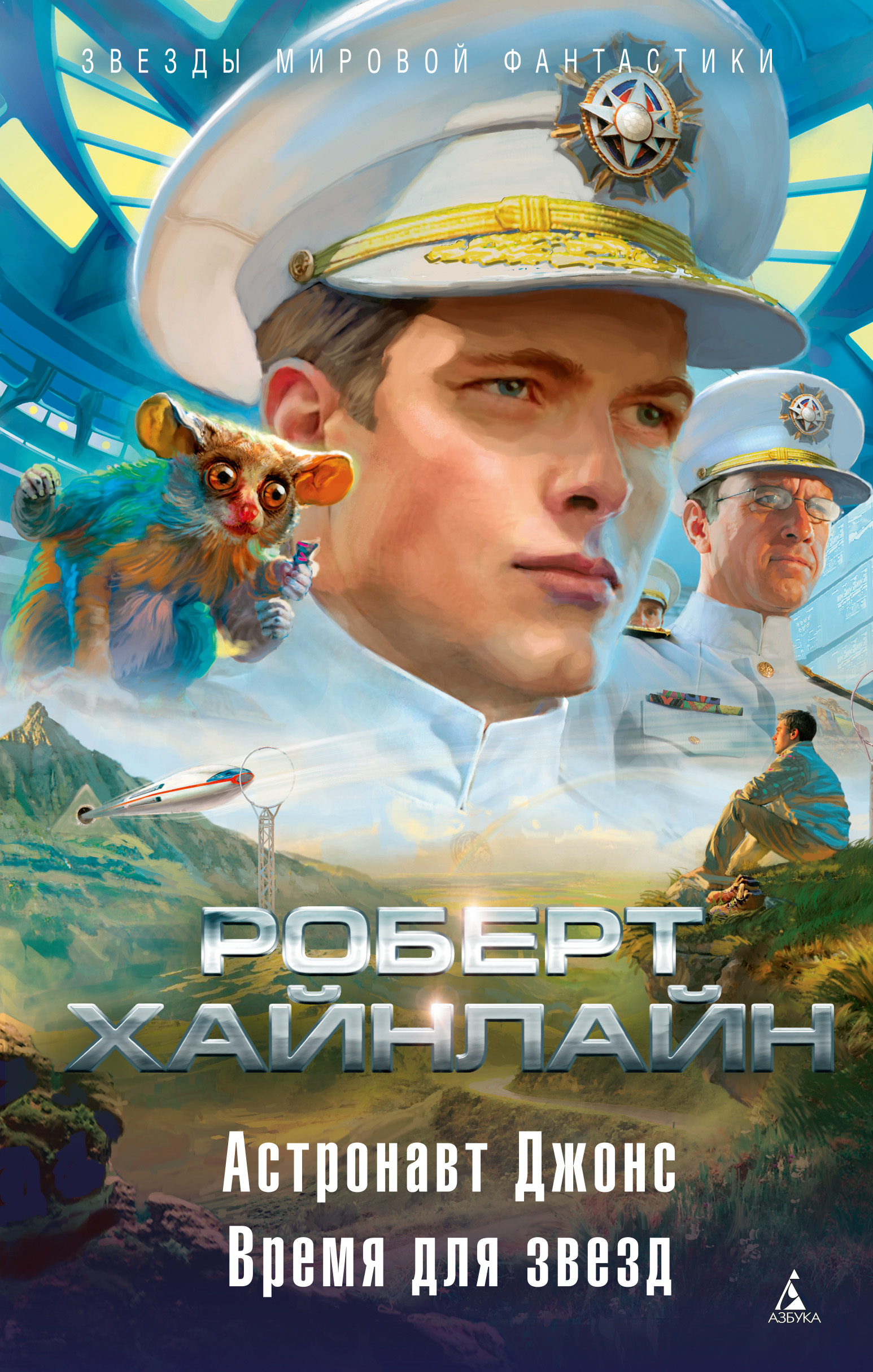 Роберт Хайнлайн Астронавт Джонс. Время для звезд (сборник)