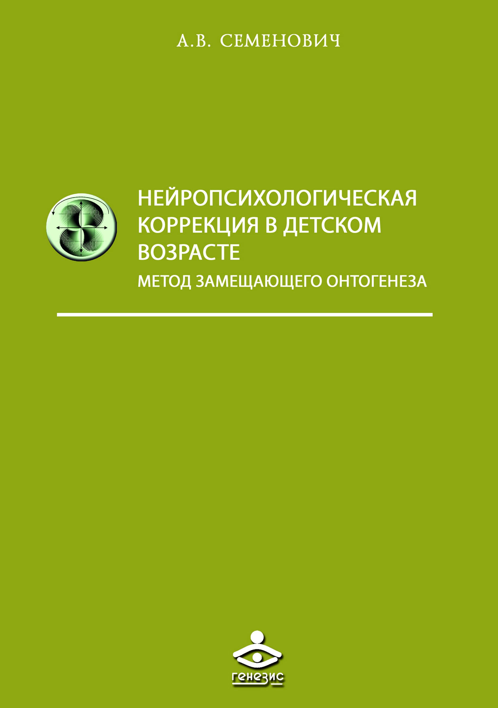 А. В. Семенович Нейропсихологическая коррекция в детском возрасте. Метод замещающего онтогенеза бахарева к психологическая реабилитация в детском возрасте