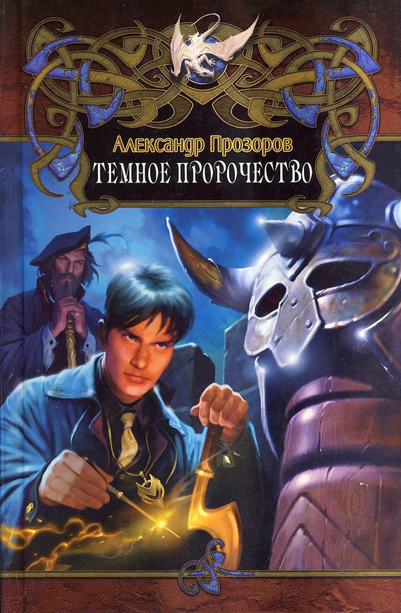 Александр Прозоров Темное пророчество александр прозоров клятва темного лорда