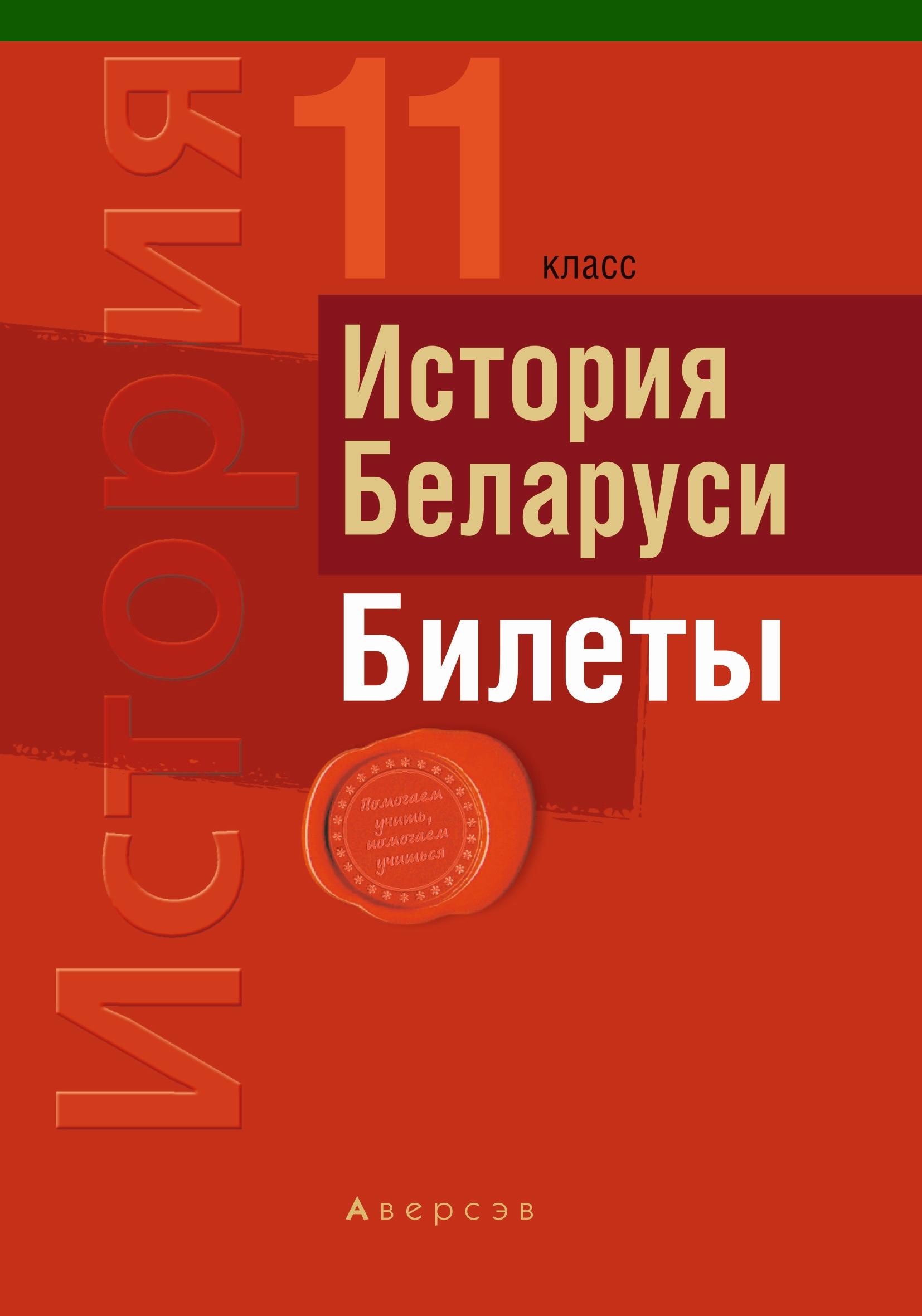 С. В. Панов История Беларуси. Билеты. 11 класс