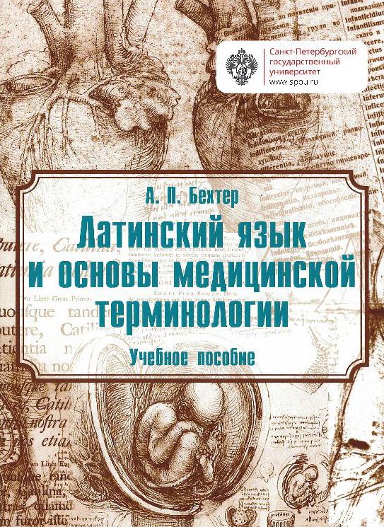 А. П. Бехтер Латинский язык и основы медицинской терминологии цена