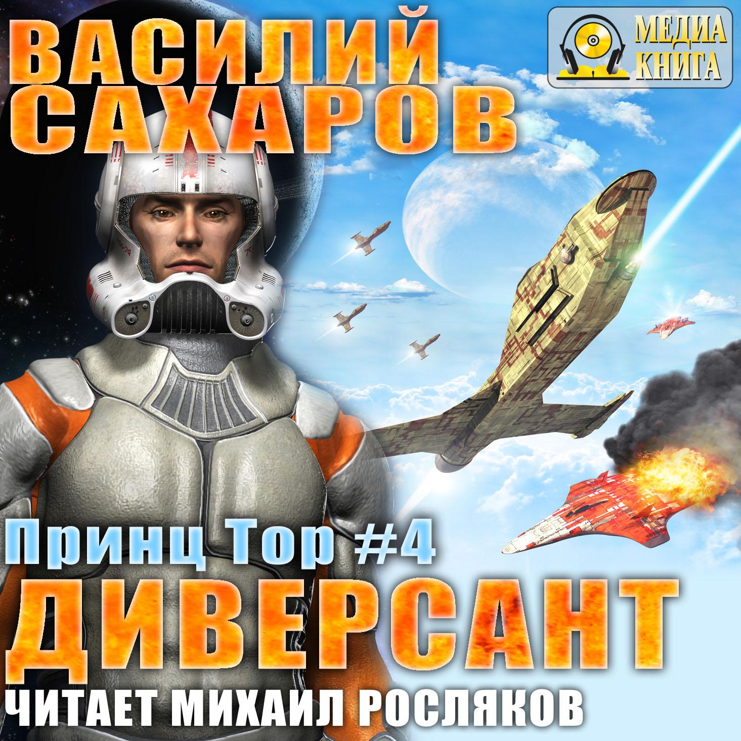 Василий Иванович Сахаров Диверсант цена
