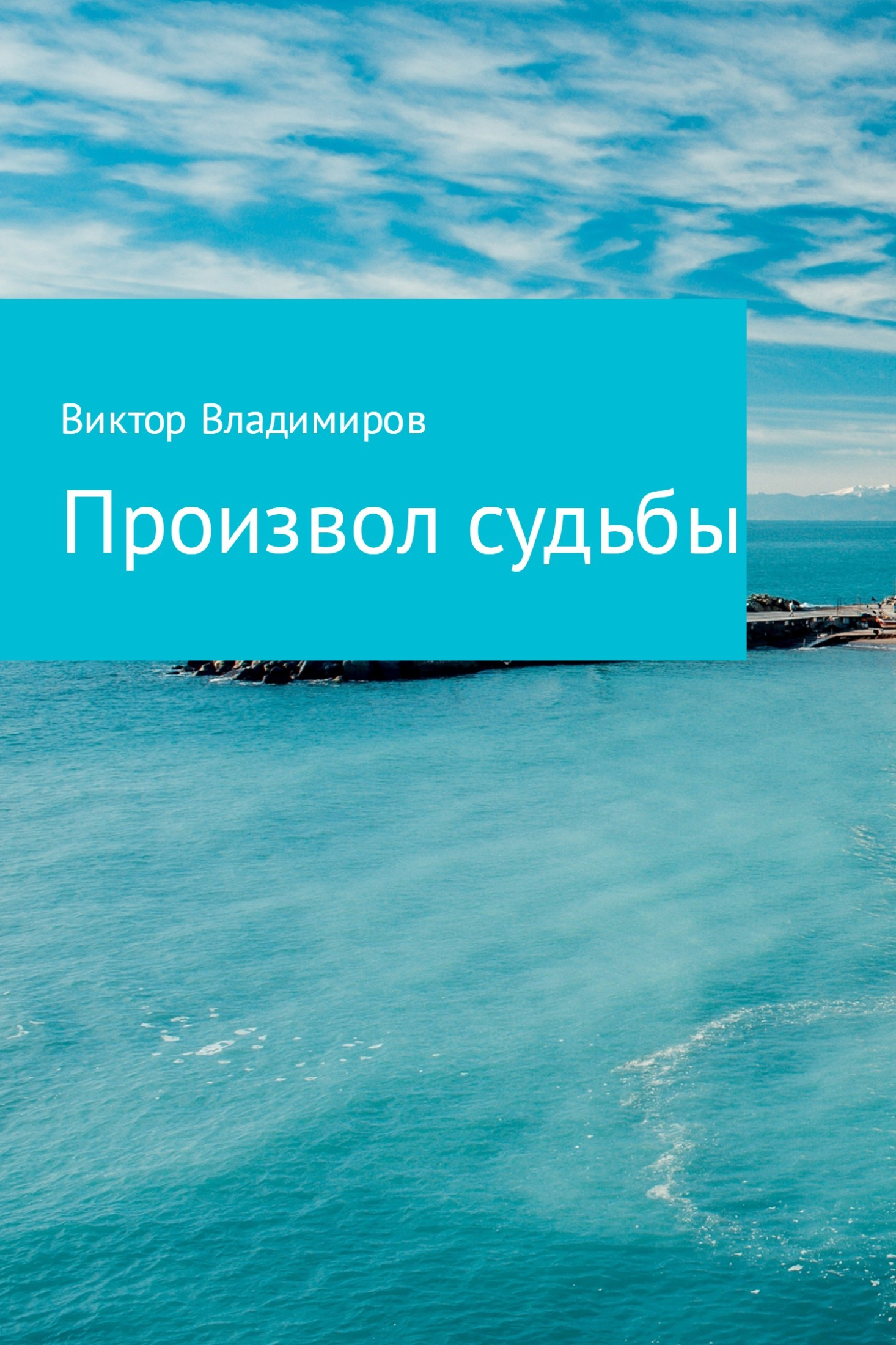 Виктор Владимиров Произвол судьбы тарифный план