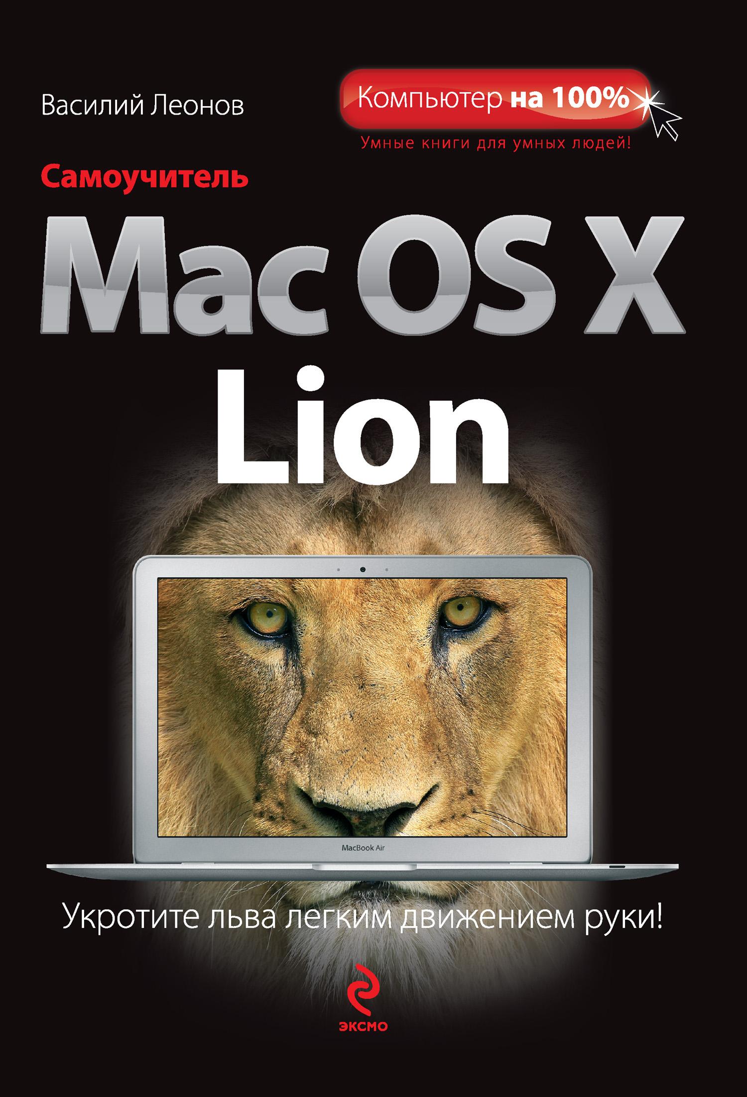 Василий Леонов Самоучитель Mac OS X Lion erick tejkowski teach yourself visuallytm mac os® x tigertm