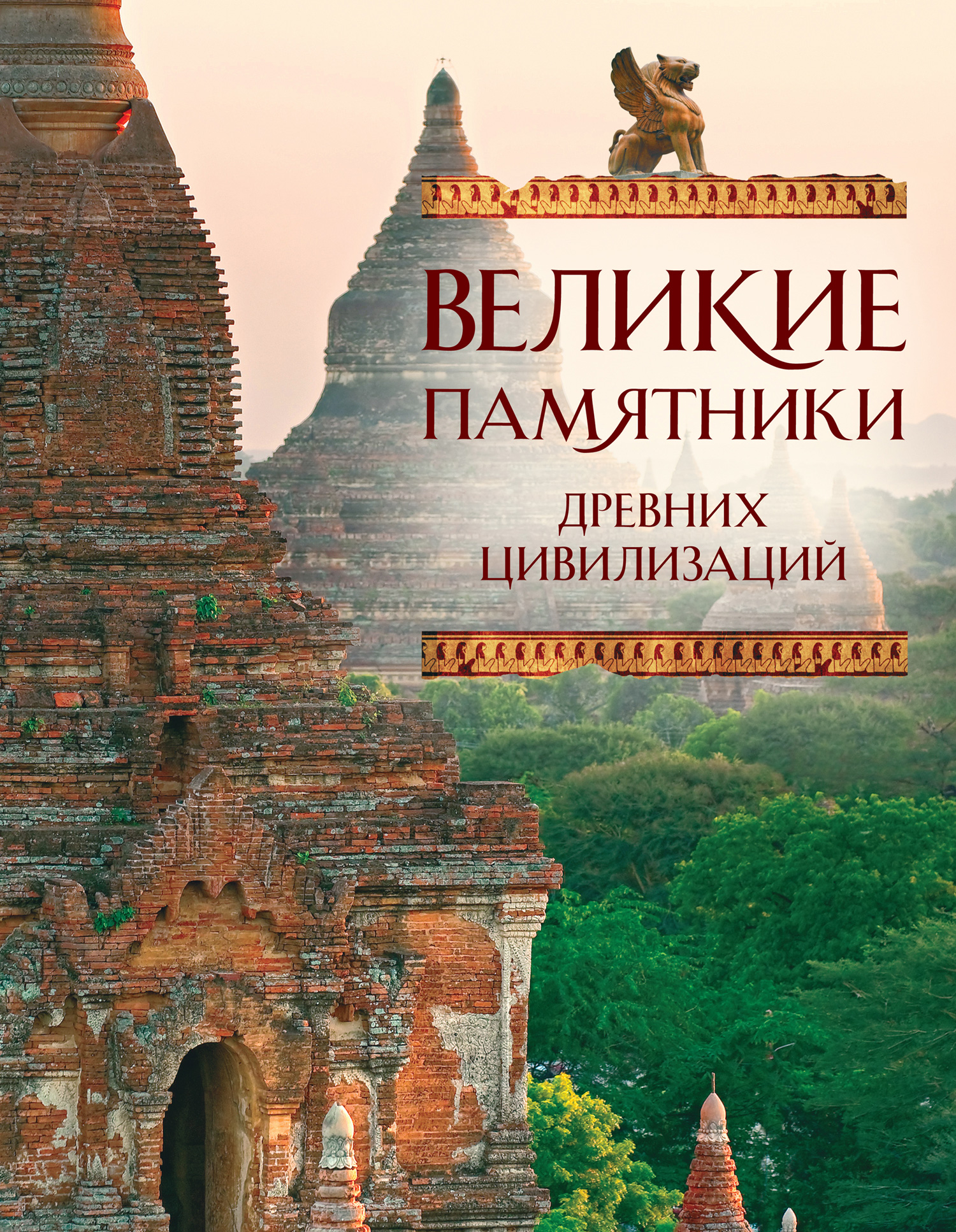 Великие памятники древних цивилизаций