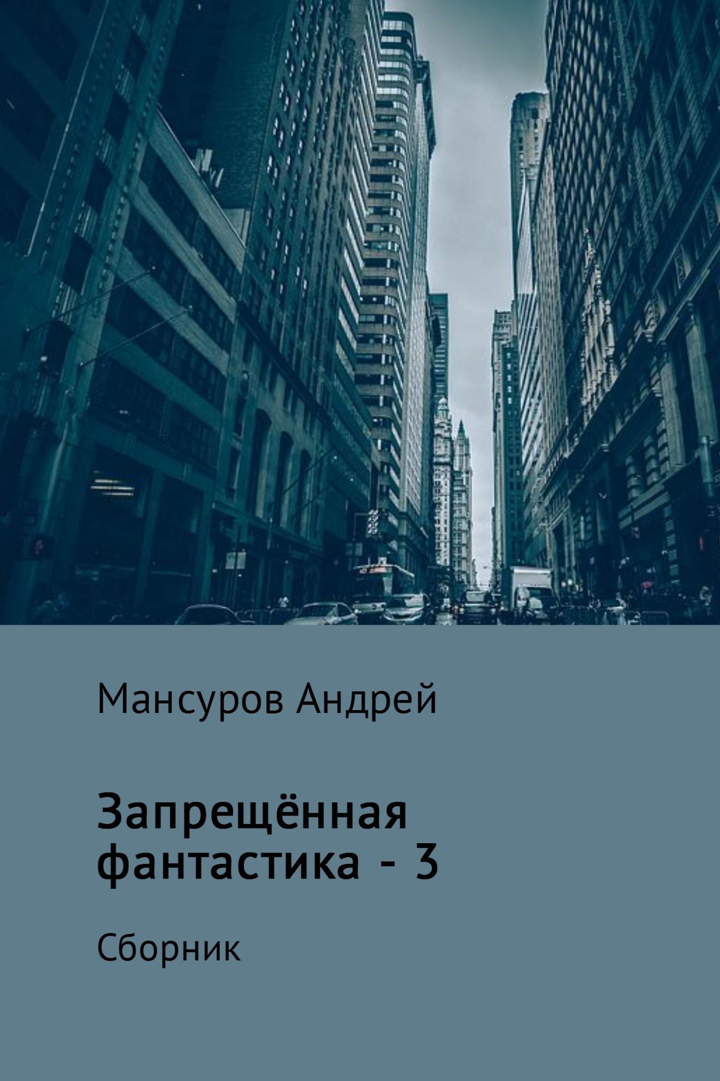Андрей Арсланович Мансуров Запрещённая фантастика – 3 андрей арсланович мансуров океан