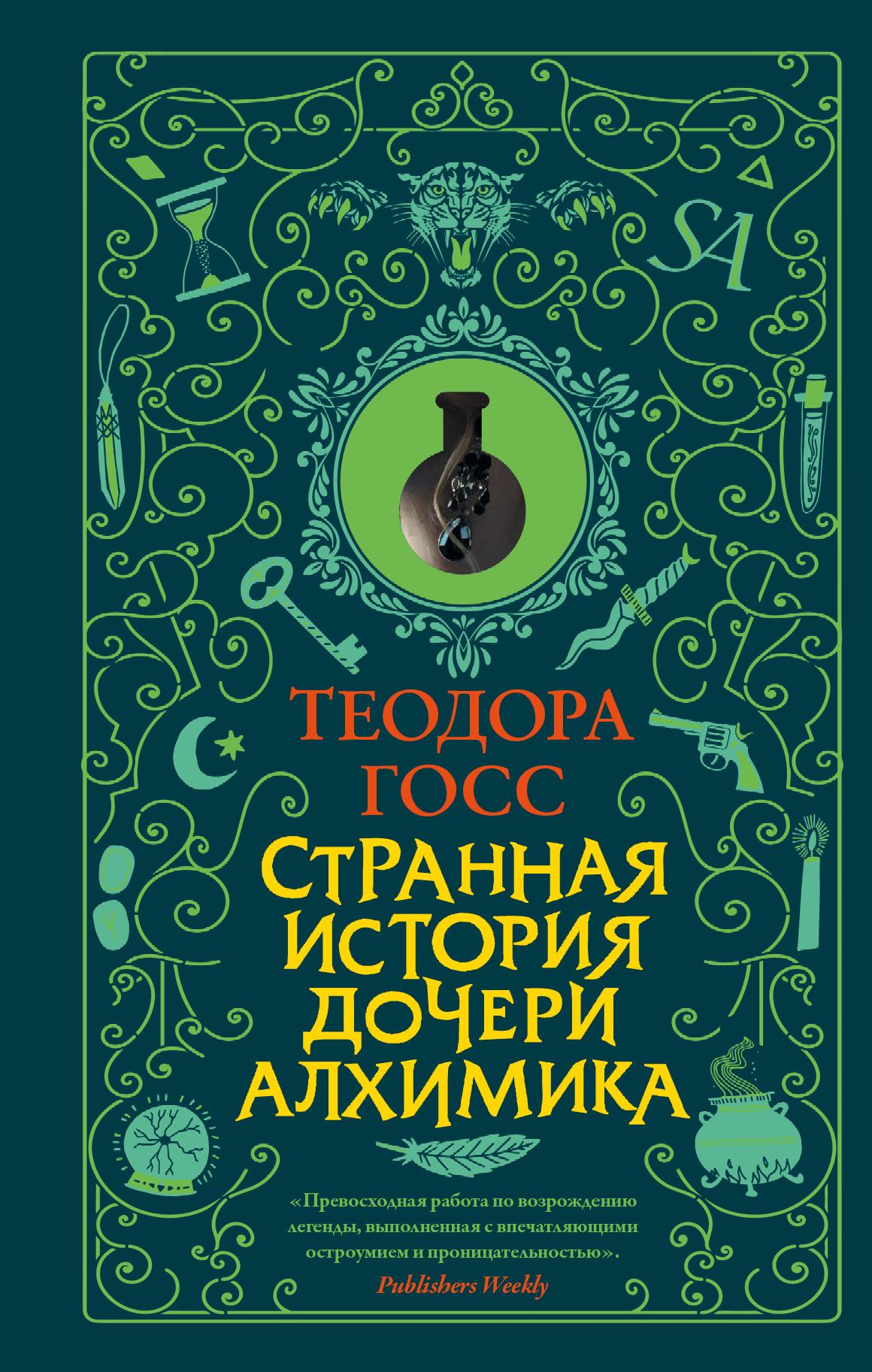 Теодора Госс Странная история дочери алхимика странная история дочери алхимика