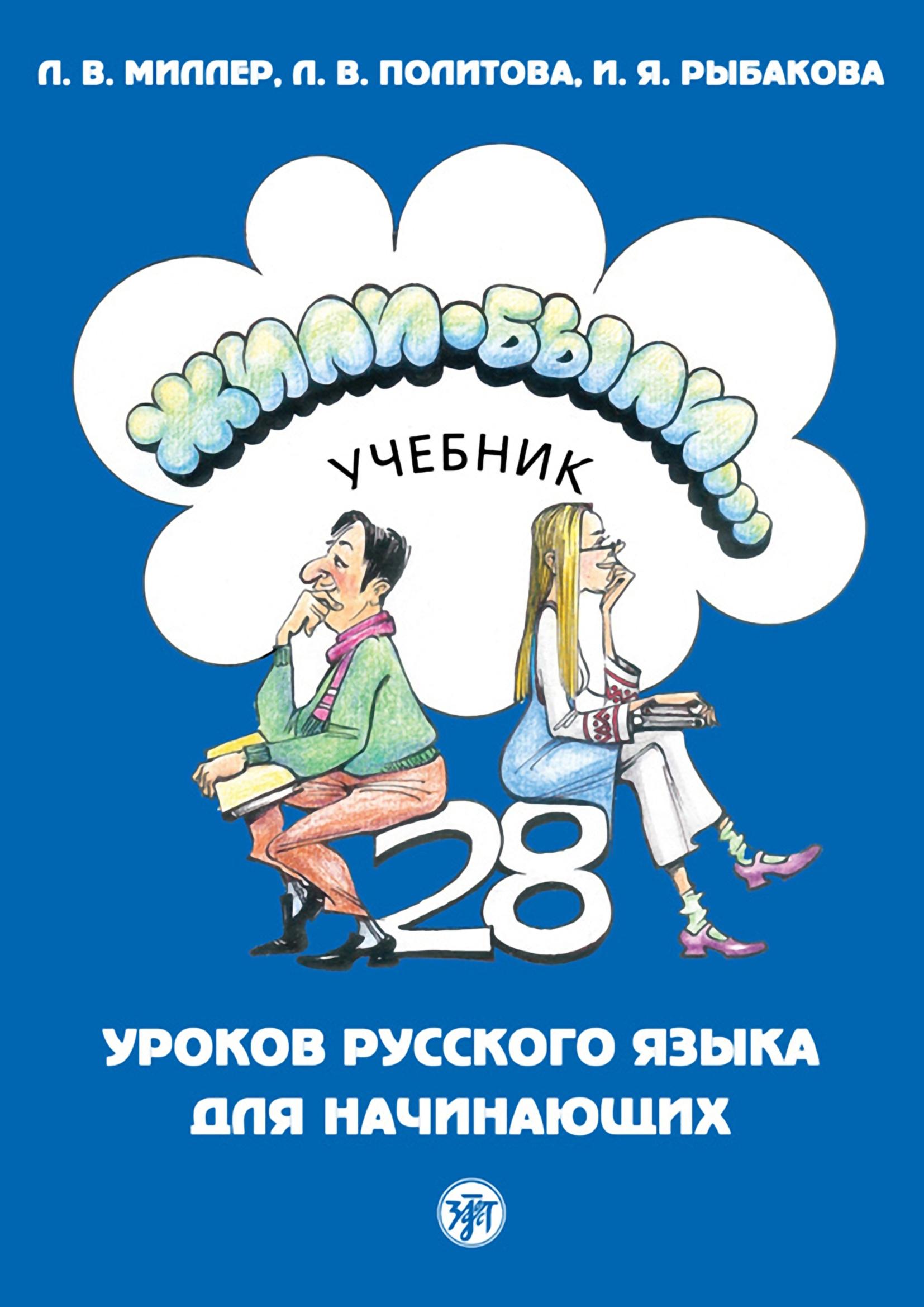 Л. В. Политова Жили-были… 28 уроков русского языка для начинающих. Учебник цены онлайн