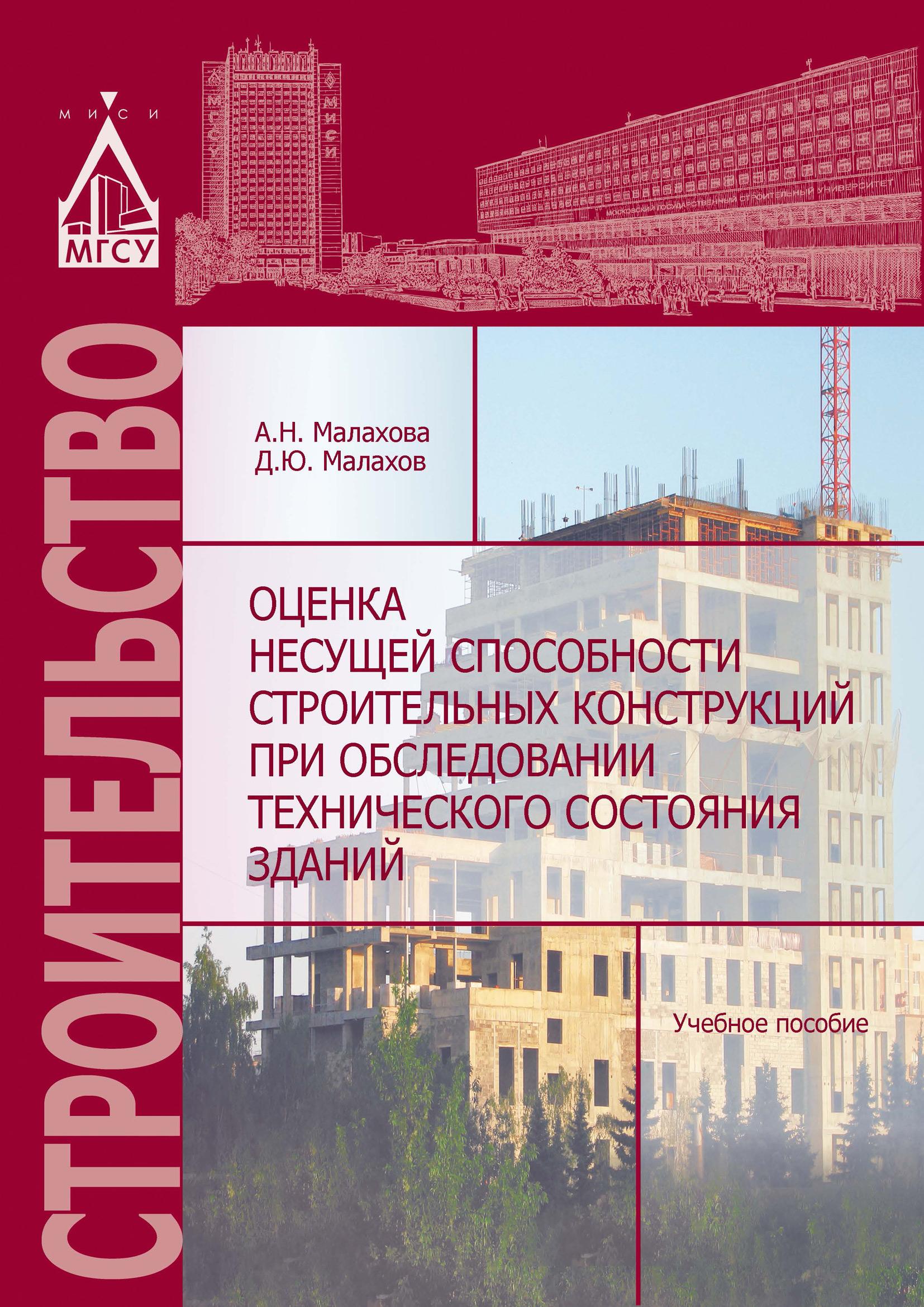 А. Н. Малахова Оценка несущей способности строительных конструкций при обследовании технического состояния зданий