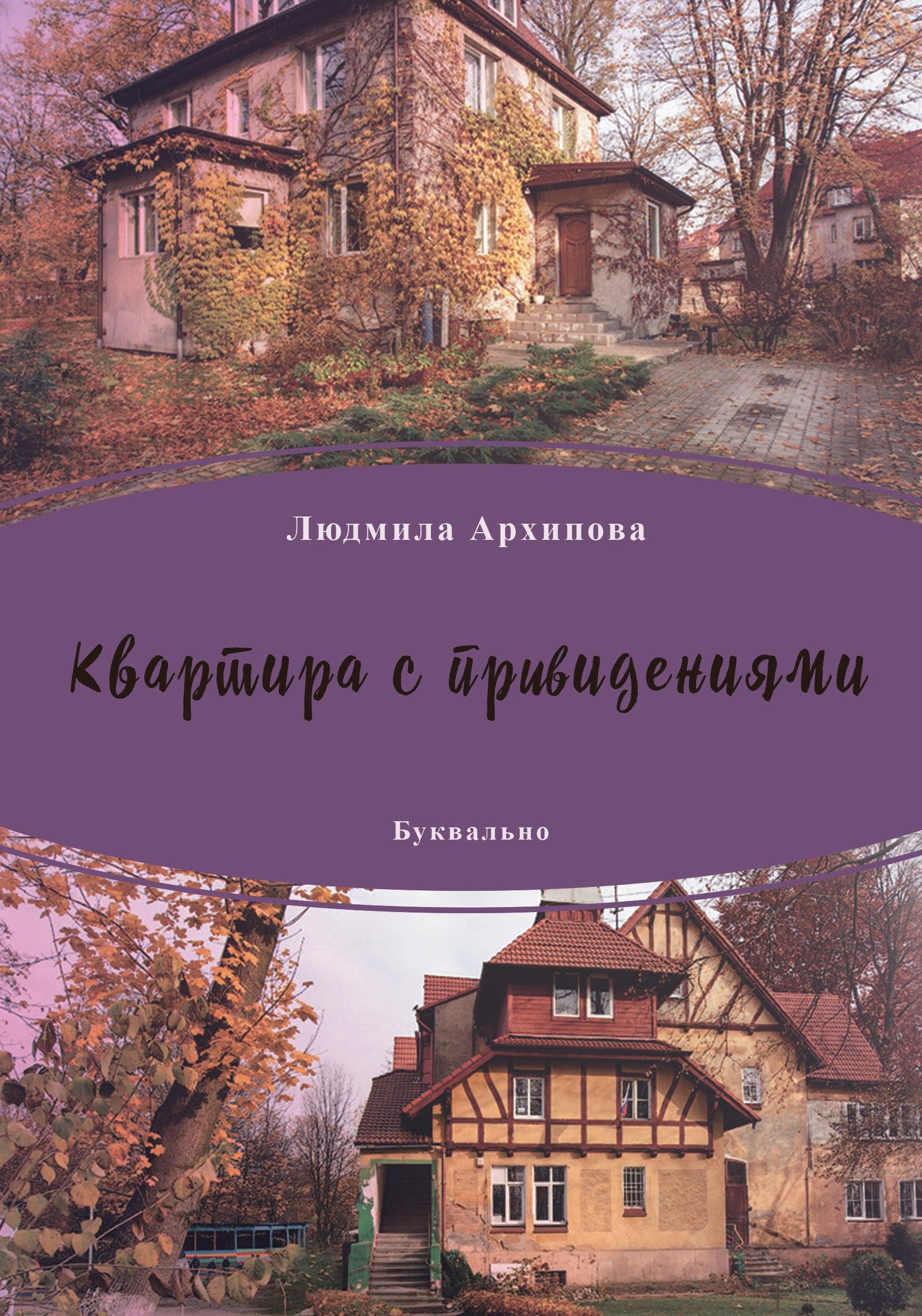 цена на Людмила Архипова Квартира с привидениями (сборник)