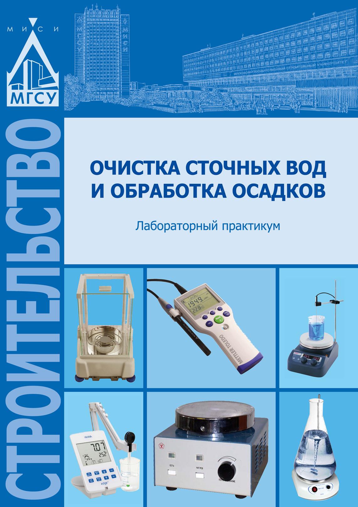 Е. В. Алексеев Очистка сточных вод и обработка осадков
