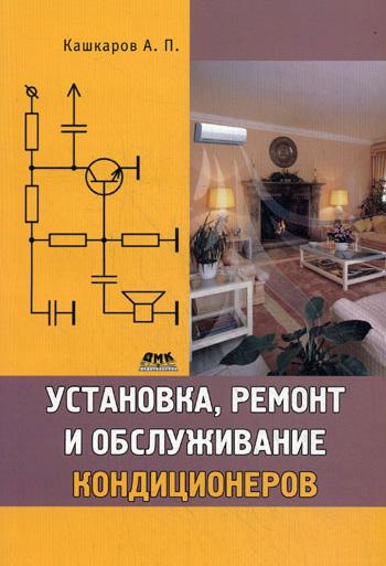 Андрей Кашкаров Установка, ремонт и обслуживание кондиционеров
