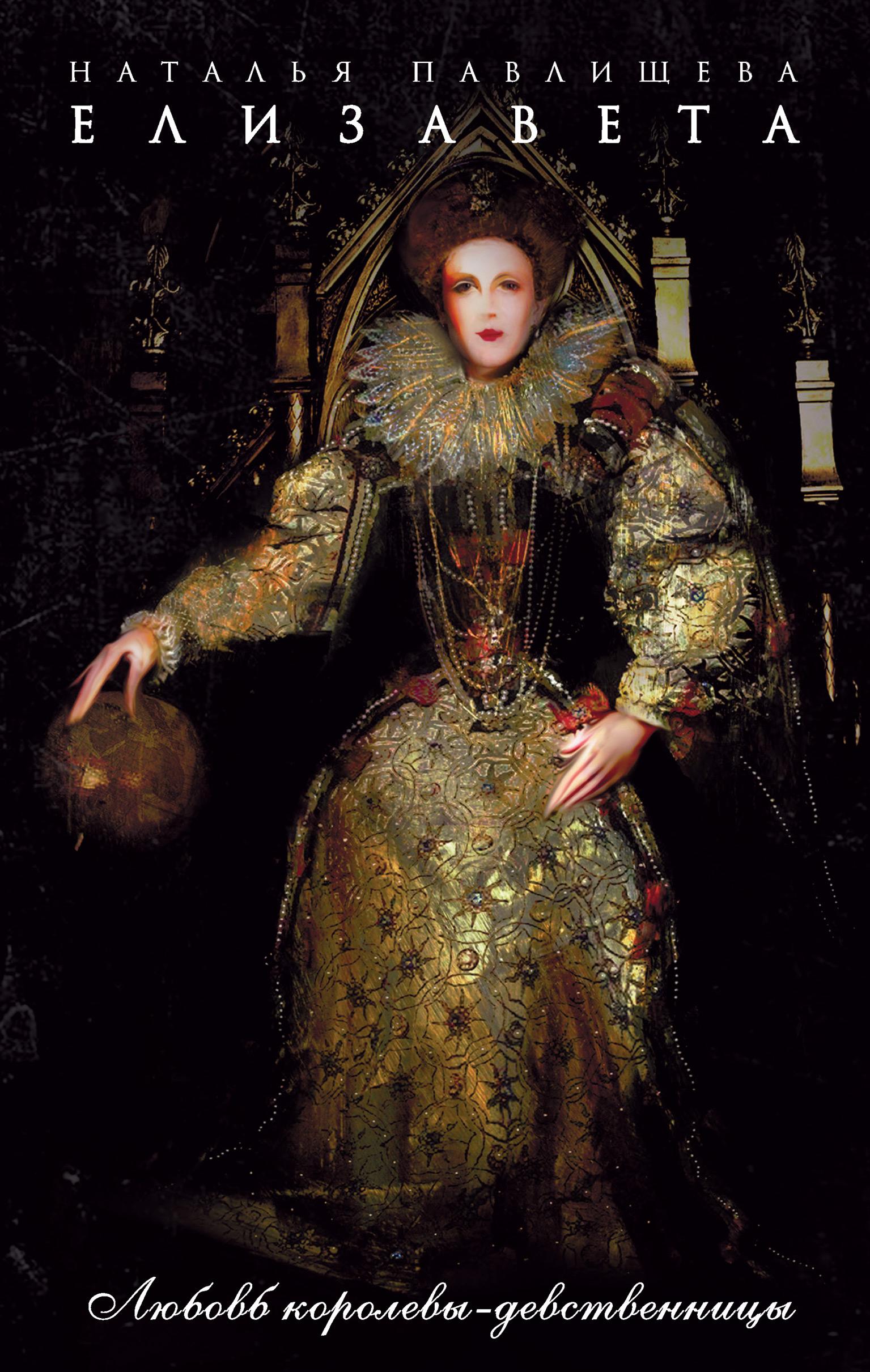 Я – Елизавета. Любовь Королевы-девственницы