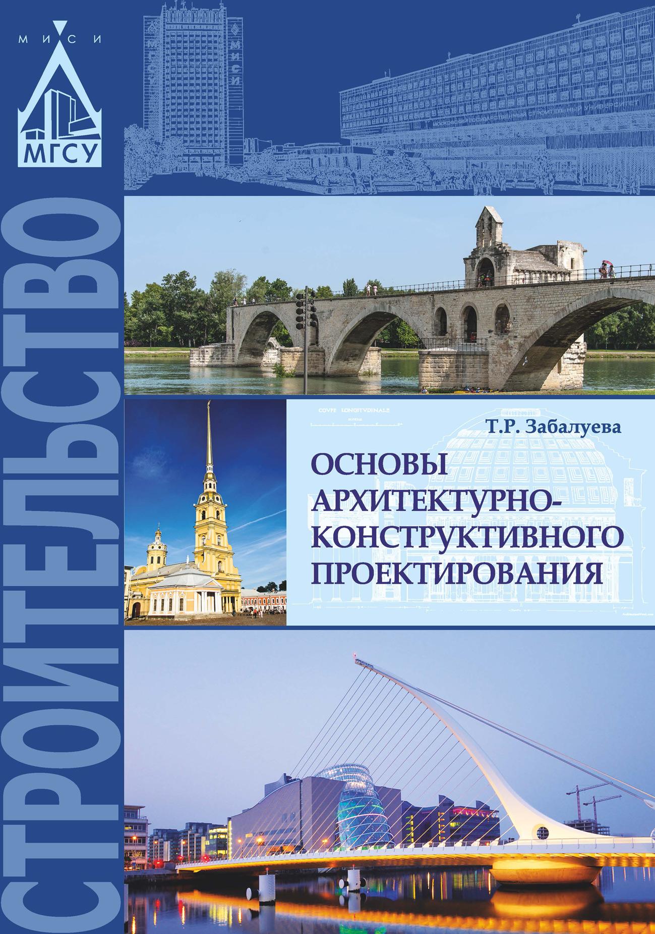 Т. Р. Забалуева Основы архитектурно-конструктивного проектирования