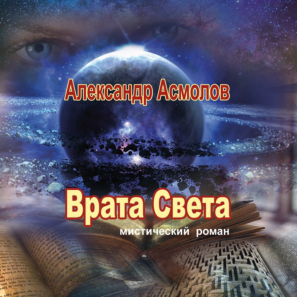 Александр Асмолов Врата Света термос thermos fdh stainless steel vacuum flask 1 65l 923646