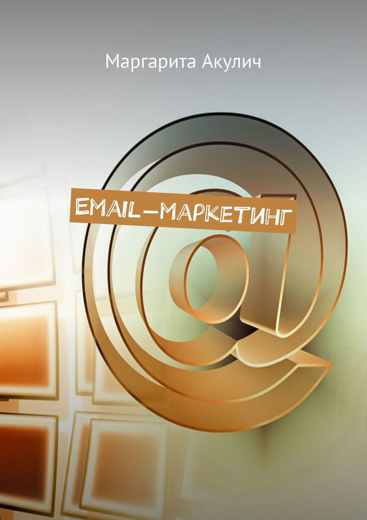 Маргарита Акулич Email-маркетинг email english