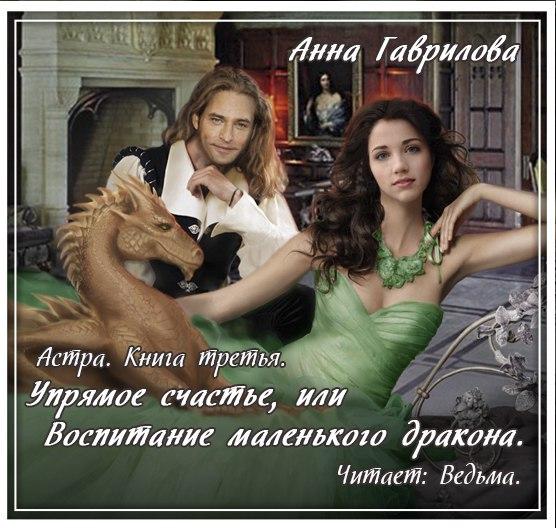 Анна Гаврилова Астра. Упрямое счастье, или Воспитание маленького дракона анна гаврилова астра шустрое счастье или охота на маленького дракона