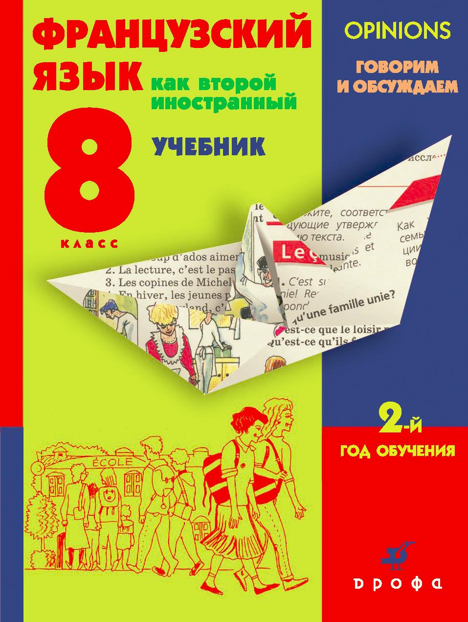 И. Н. Кузнецова Французский язык как второй иностранный. 8 класс. 2-й год обучения. Говорим и обсуждаем цена