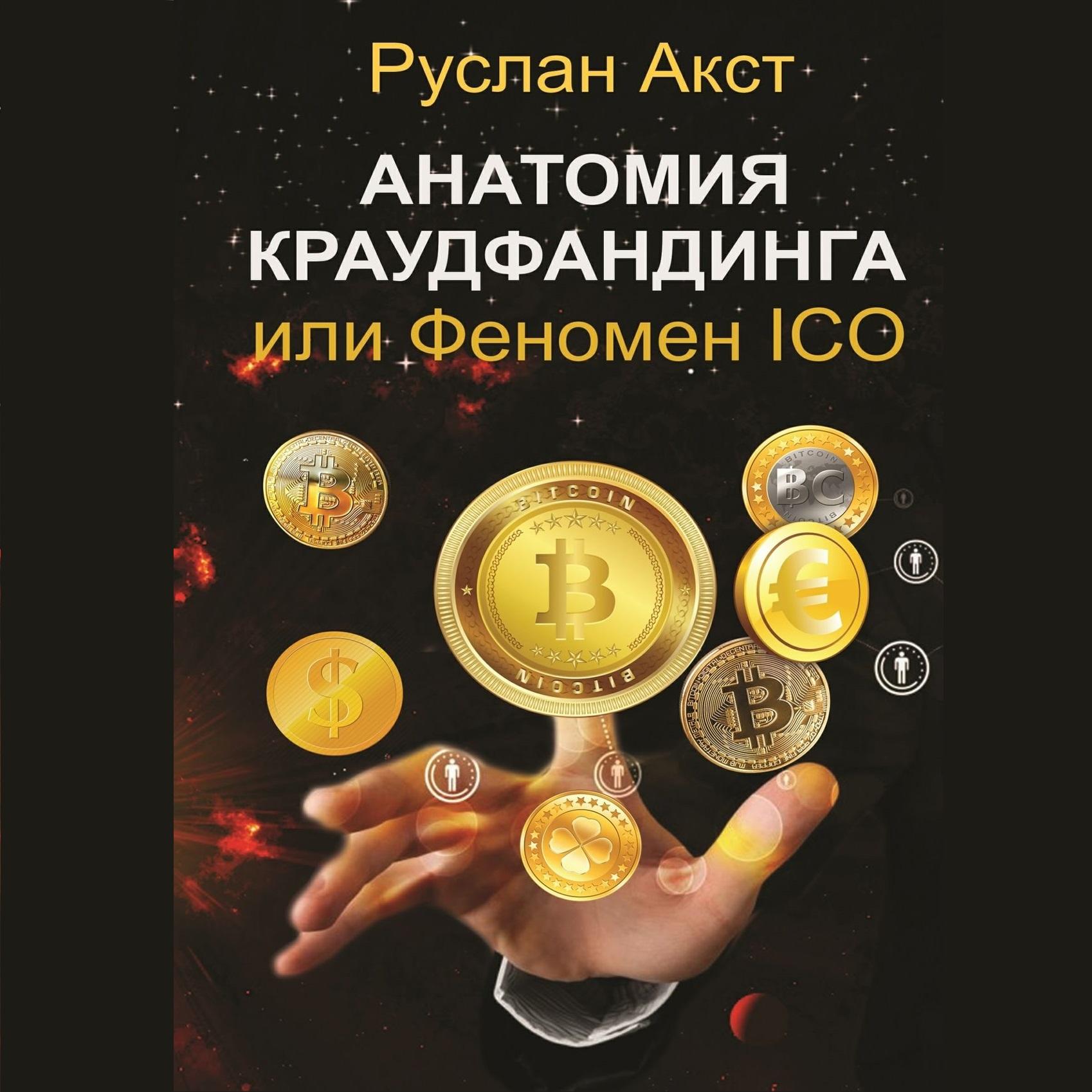 Руслан Акст Анатомия краудфандинга. или Феномен ICO зомфри блог глава 5
