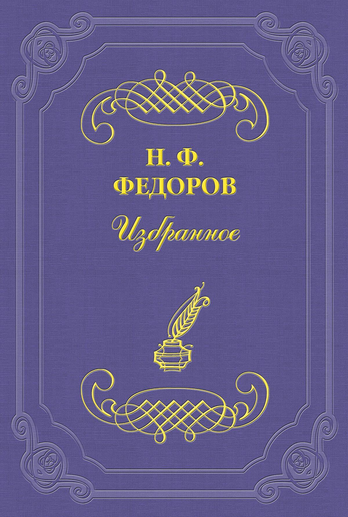 Николай Федоров В чем заключается всеобщий категорический императив? цены