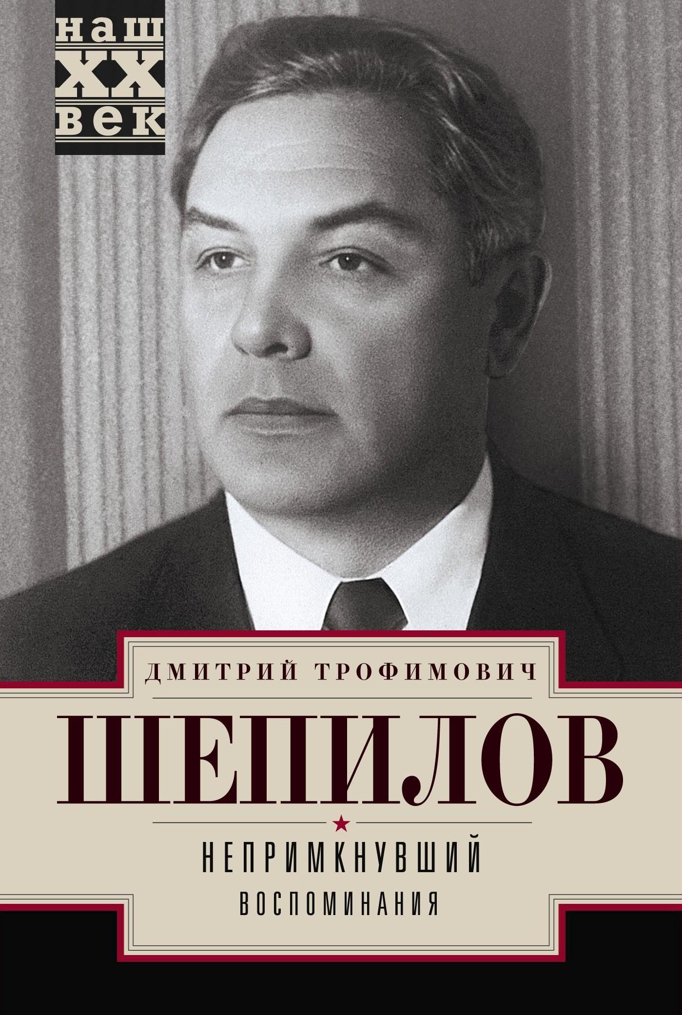 Дмитрий Шепилов Непримкнувший. Воспоминания дмитрий шепилов непримкнувший воспоминания
