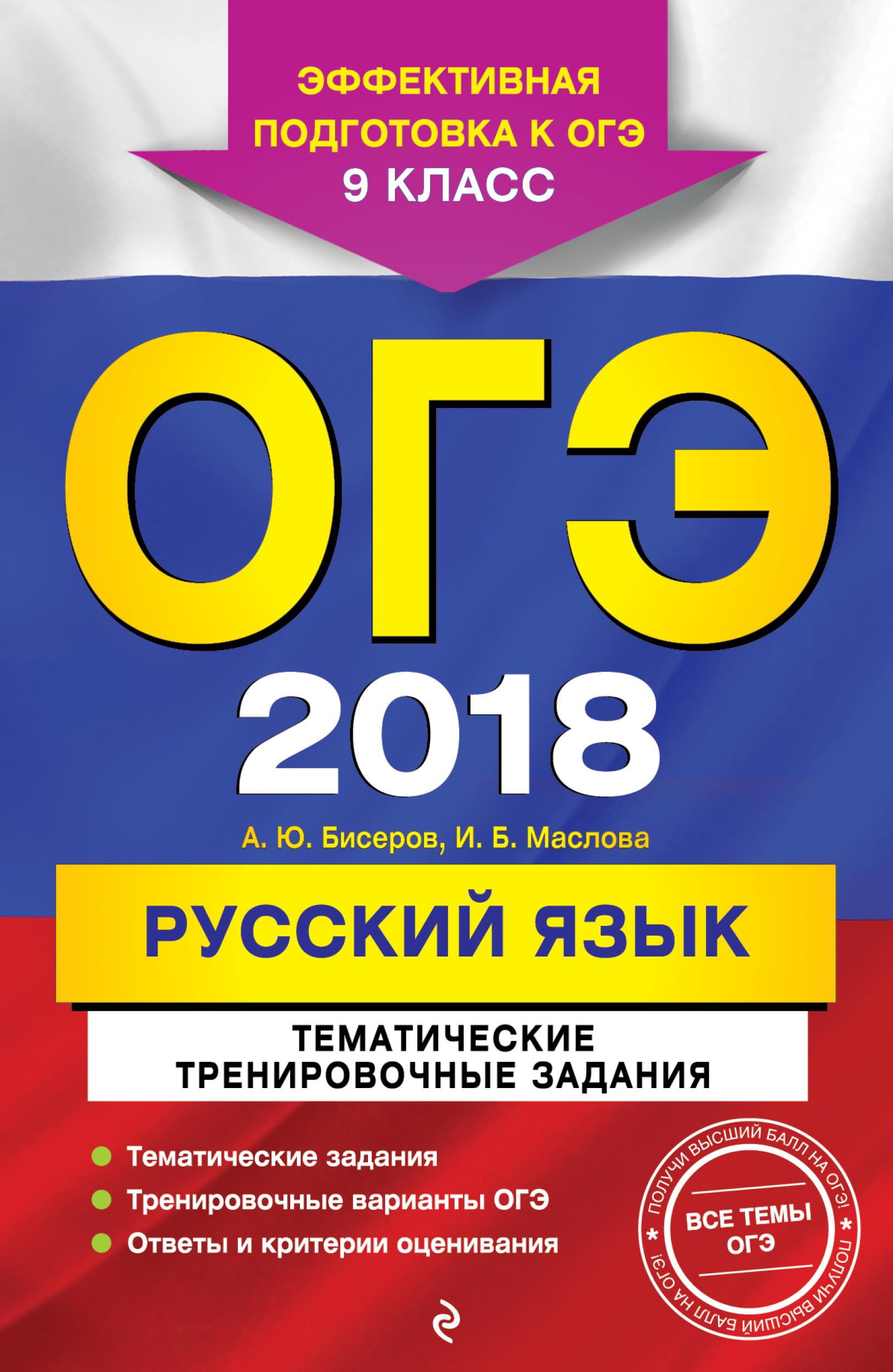 А. Ю. Бисеров ОГЭ-2018. Русский язык. Тематические тренировочные задания. 9 класс
