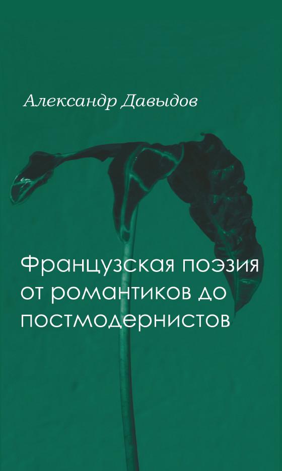 А. Д. Давыдов Французская поэтика от романтики до постмодернистов федоров давыдов а ермолова е горький м чижик и пыжик