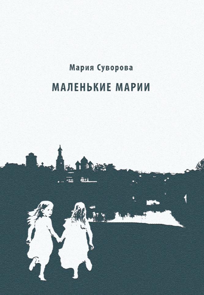 Мария Суворова Маленькие Марии мария суворова маленькие марии